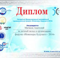 Четвертый Международный молодежный промышленный форум  «Инженеры будущего 2014» завершился