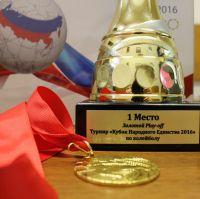 АО «НПО «Базальт»  заняло 1 место в турнире «Кубок Народного Единства 2016» по волейболу!