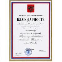 Благодарность от Владимира Путина
