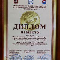 ОАО «НПО «Базальт» - победитель городского конкурса «Охрана труда - 2014»