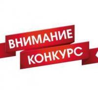 Конкурс на соискание премий Правительства Москвы